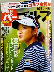 パーゴルフ(Vol.35)10月8日号