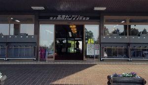 茨木高原カンツリー倶楽部