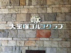 大宝塚ゴルフクラブ