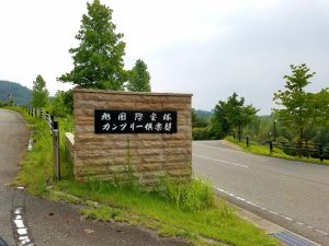 旭国際宝塚カンツリー倶楽部