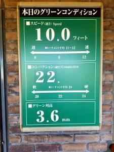 太平洋クラブ六甲コース