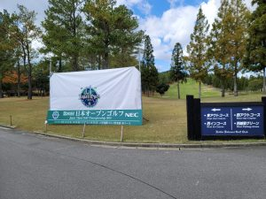 六甲国際ゴルフ倶楽部東コース
